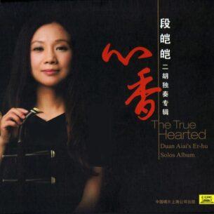 Duan Aiai - The True Hearted