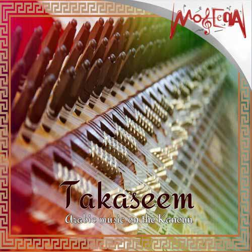 Mahmoud Amer - Takaseem (Arabic Music on the Kanoun)