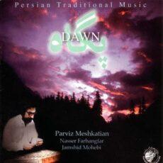 Parviz Meshkatian Dawn