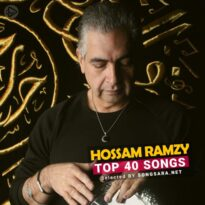 TOP 40 Songs Hossam Ramzy