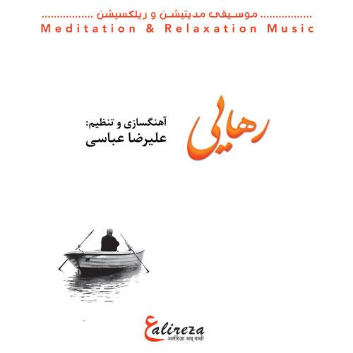 Alireza Abbasi - Nirvana