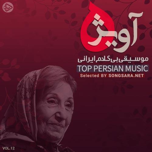 Avizheh (Perisan Music Instrumental) Vol.12 - Fakhri Malekpour Vol.1