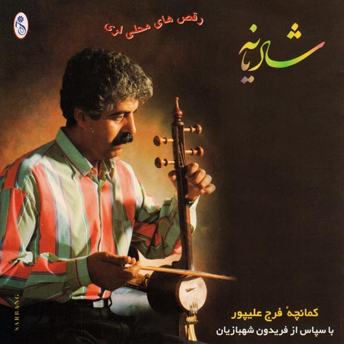 Faraj Alipoor - Shadianeh (Lorestan Folk Dances)
