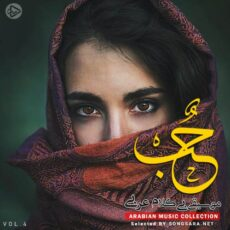 Arabian Music Collection Vol.4 (Selected By SONGSARA.NET)
