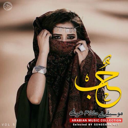 Arabian Music Collection Vol.5