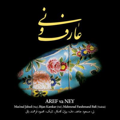 Masoud Jahed Aref va Ney