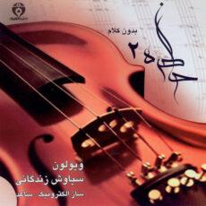 Siavash Zendegani Khatereh II (Memory II)