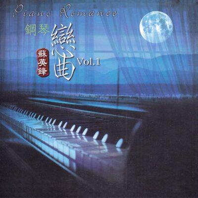 Su Yingfeng - Piano Romance