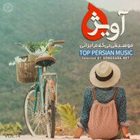 Avizheh (Perisan Music Instrumental) Vol.13 - Shahriar Pavandi