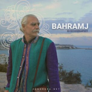 بهرام جی (Bahramji)