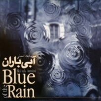 Babak Amini Blue of the Rain (Romance Music for Guitar)