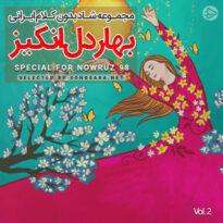 Happy Spring Vol.2 (Special For Nowruz 98)