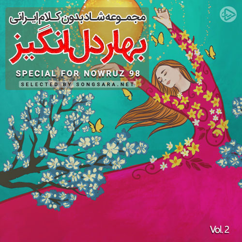 Happy Spring Vol.2 (Special For Nowruz 98)