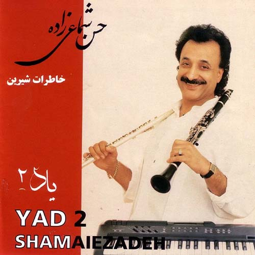 Hassan Shamaizadeh - Yad 2