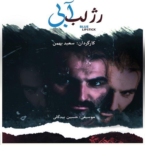 Hossein Bidgoli - Blue Lipstick
