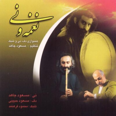 Masoud Jahed - Taraneh O Ney (Iranian Immortal Songs 2)