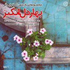 Nowruz-98