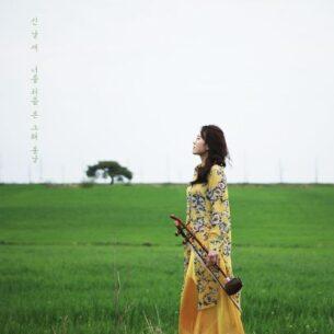 Shin Nal Sae The Spring That I Saw You