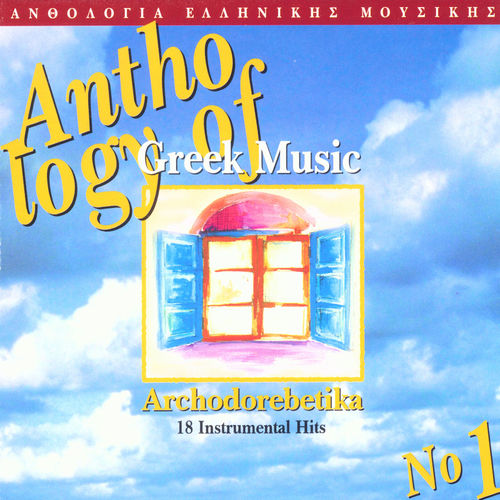 Anthology Of Greek Music - 18 Instrumental Hits