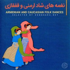 Armenian Folk Dances (Selected BY SONGSARA.NET)