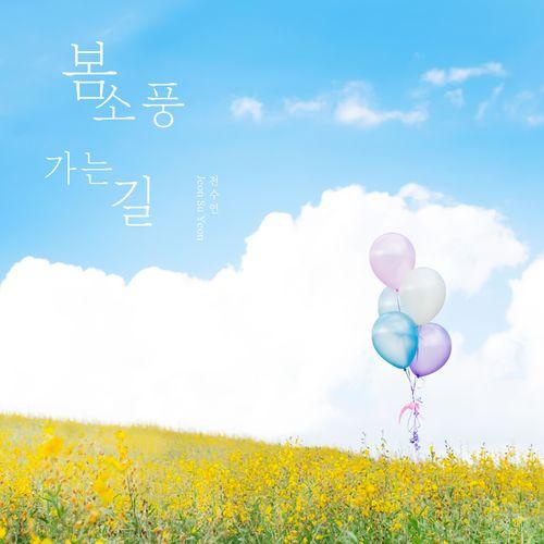 Jeon Su Yeon - Spring Picnic