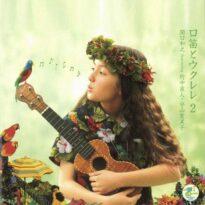 Kazuyuki Sekiguchi - Kuchibue To Ukulele 2