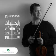 Mahmoud Sorour - Rabhyat Bi Kamangat Sorour