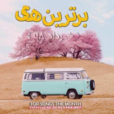 The Best Of Khordad 1398 (Selected By SONGSARA.NET)