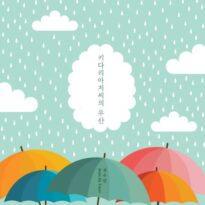 Jeon Su Yeon Daddy-Long-Legs's Umbrella