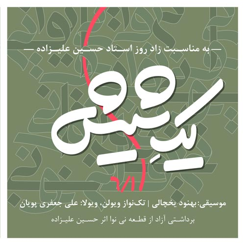Ali Jafari Pouyan - 1-6
