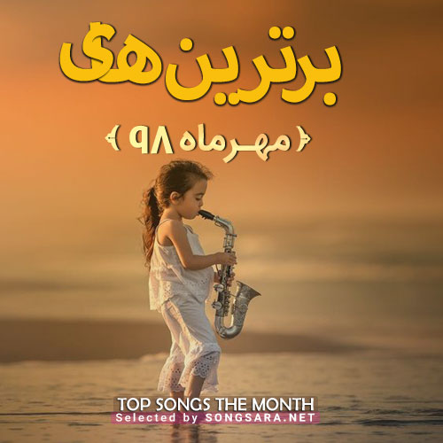The Best Of Mehr 1398 (Selected By SONGSARA.NET)