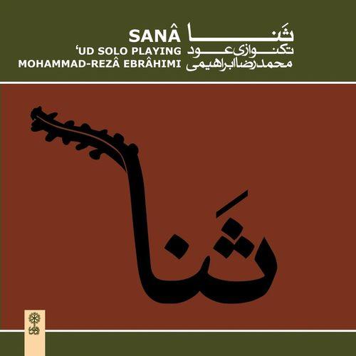 Mohammad-Reza Ebrahimi Sana: Ud Solo Playing