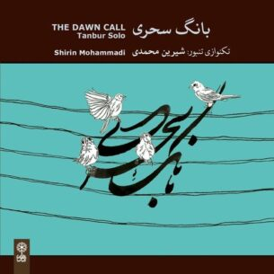 Shirin Mohammadi - The Dawn Call