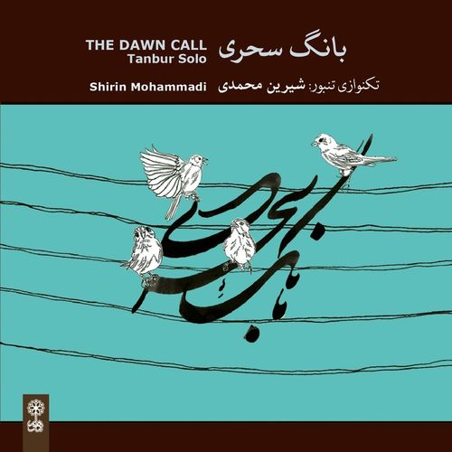 Shirin Mohammadi - The Dawn Call