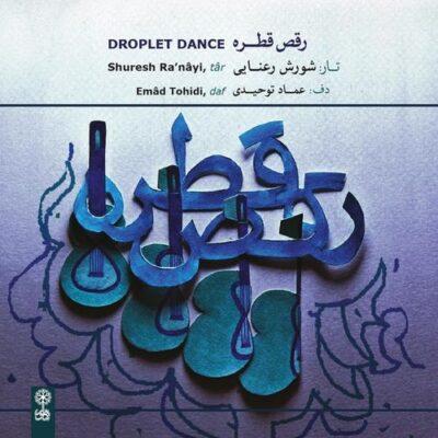 Droplet Dance