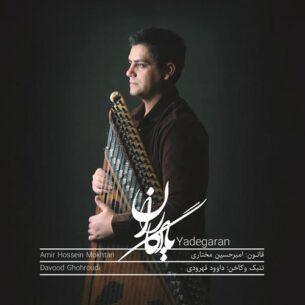 Amir Hossein Mokhtari, Davood Ghohroudi - Yadegaran