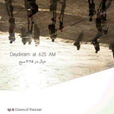 داود رضایی