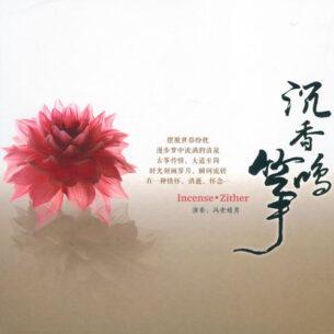 Feng An Jing Nan - Chen Xiang Zheng Ming