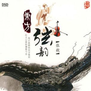 Zhang Yi - Dong Fang Xian Yun (2011)