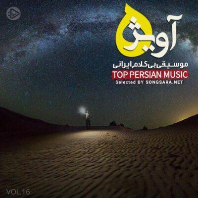 Avizheh (Perisan Music Instrumental) Vol.16