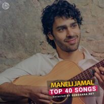 TOP 40 Songs Maneli Jamal (Selected BY SONGSARA.NET)