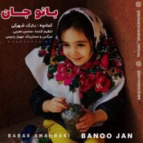Mohsen Dehini, Babak Shaharaki - Banoo Jaan
