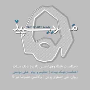 Ali Movassaghi The White Man