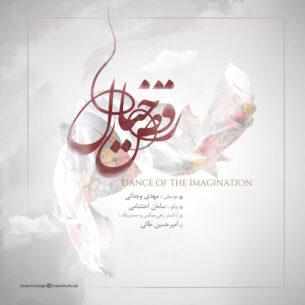 Mahdi Vojdani - Dance Of The Imagination