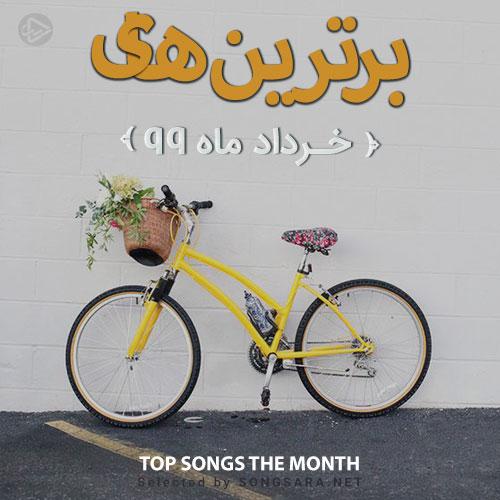 The Best Of Khordad 1399