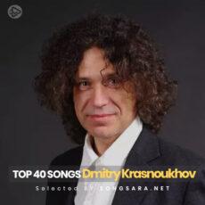 TOP 40 Songs Dmitry Krasnoukhov (Selected BY SONGSARA.NET)