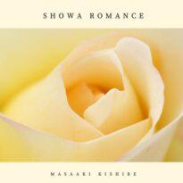 Masaaki Kishibe Showa Romance