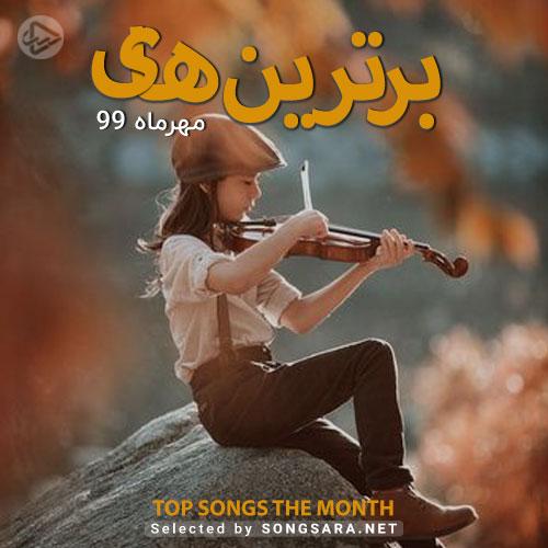 The Best Of Mehr 1399 (Selected By SONGSARA.NET)