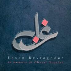 Ehsan Beyraghdar - Ghazaal