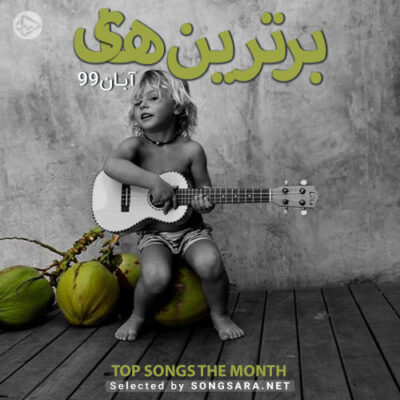 The Best Of Aban 1399 (Selected By SONGSARA.NET)